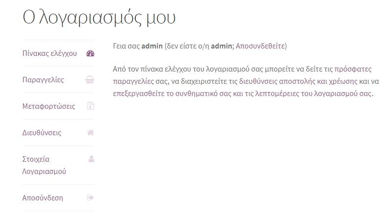 Πως φαίνεται η σελίδα του λογαριασμού σε έναν τελικό χρήστη στο WooCommerce