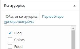 Οι κατηγορίες σε ένα νέο άρθρο στο WordPress