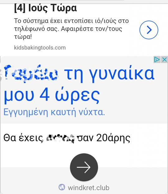Μια όχι και τόσο ωραία διαφήμιση στο Google