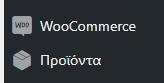 Το νέο μενού μετά την εγκατάσταση του WooCommerce