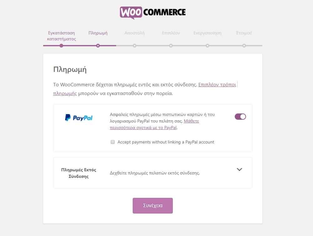 Ο Οδηγός ρύθμισης πληρωμών για το WooCommerce