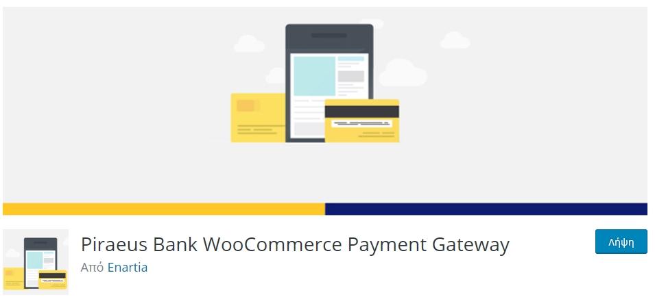 Διασύνδεση WooCommerce με Tράπεζα Πειραιώς